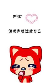 QQ阿狸皮肤 故态复萌