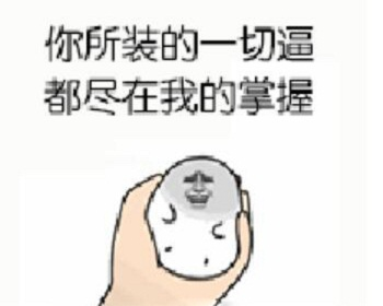 每周一笑的搞笑姑娘:好好的日志爱咪表片可包图猫情说腐就腐_搞笑图片