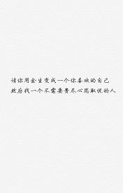 关于爱情的一句话白底带字QQ皮肤集